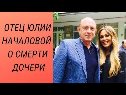 Отец Юлии Началовой о смерти дочери