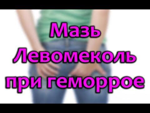 Мазь Левомеколь при геморрое: инструкция и отзывы