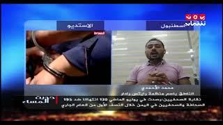 استمرار تحريض الانقلابيين على الصحفيين ومحاولة تبييض جرائم الانتهاك بحقهم | حديث المساء