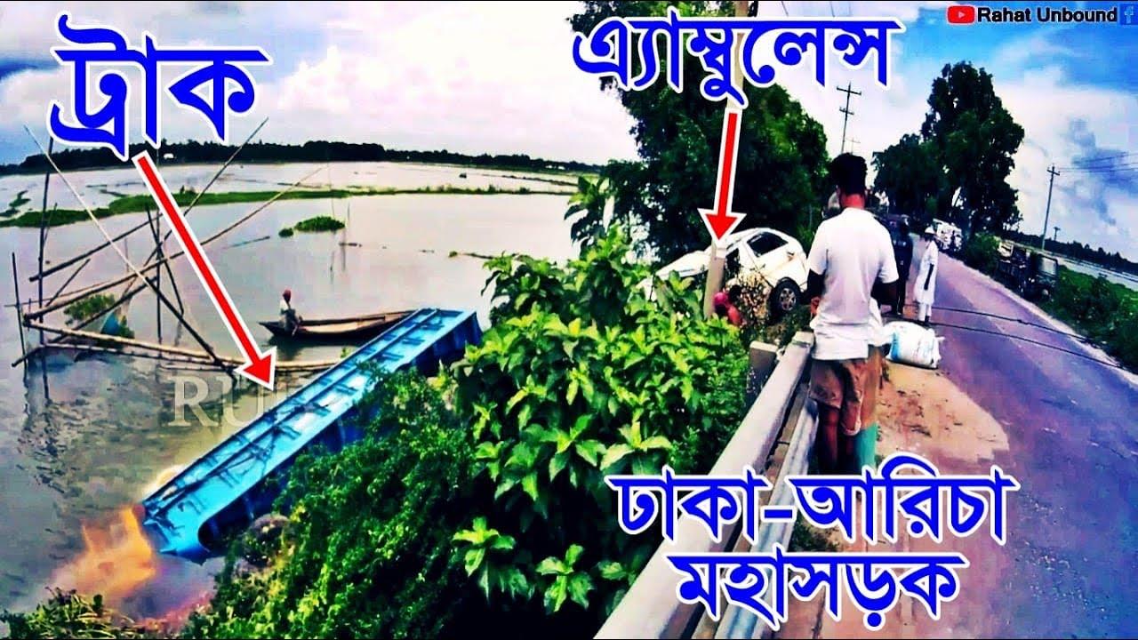 Download তেওতা জমিদার বাড়ি   Teota Jomidar Bari Manikganj   Deadly Truck Accident   Dhaka Aricha Highway  RUB