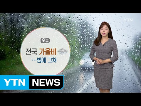[날씨] 오늘 전국 비 내리고 쌀쌀...밤에 그쳐 / YTN