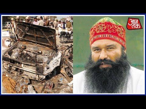 Maur Mandi Blast Punjab Cops Suspect Role Of Dera Chief Gurmeet Ram Rahim