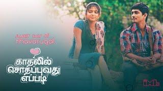 Sweet Cues of Thavarugal | Kadhalil Sodhappuvadhu Yeppadi | IndianMovieBGMs