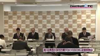 「2014東西大学対抗戦 TOKYO BOWL」記者会見
