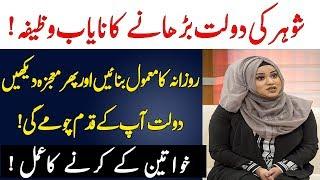 Shohar ki Dolat barhane ka wazifa | wazifa for rizq | Islam Advisor