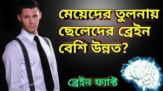 ব্রেইনের এমন অদ্ভুত তথ্য আপনি জানেন না। Amazing Fact About Human Brain In Bengali।