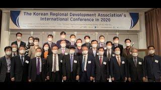 한국지역개발학회 2020 국제학술대회 개회식