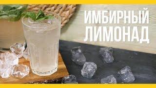 Имбирный лимонад [Якорь | Мужской канал]
