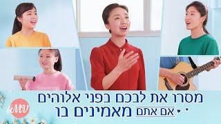 2020 שיר הלל משיחי | 'מסרו את לבכם בפני אלוהים אם אתם מאמינים בו' (הקליפ הרשמי)