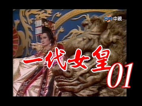 『一代女皇』第1集(潘迎紫 樊日行 崔浩然 劉林 梁修身 郎雄)_1985年