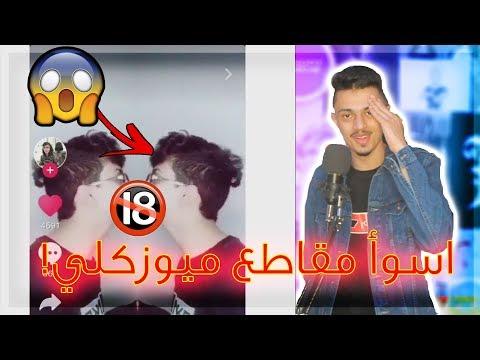اسوأ مقاطع ميوزكلي | ايش اللي قاعد يصير !!!