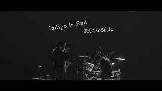 indigo la End「悲しくなる前に」 thumbnail
