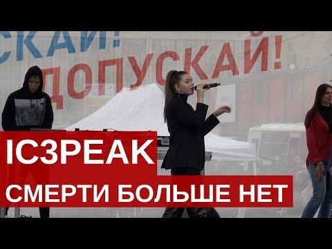 IC3PEAK  - Смерти больше нет // Митинг 10 августа 2019 - Вернём себе право на выборы