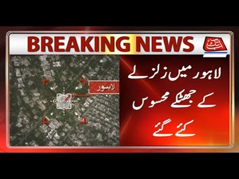 Earthquake Jolts Lahore and Adjacent Areas