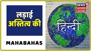 Mahabahas   ये लड़ाई Hindi बनाम राज्यों की भाषा की नहीं है, ये Hindi के अस्तित्व की बात है