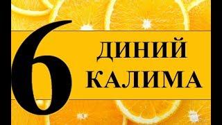 6 ДИНИЙ КАЛИМА !!! БУНИ БИЛИШ ШАРТ !!! [[Mahzun Bolma.tv]]