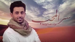 فؤاد عبدالواحد - سر المحب (حصرياً) | 2017