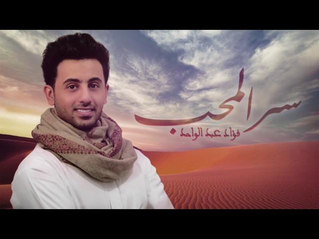 فؤاد عبدالواحد - سر المحب (جلسة) | 2017