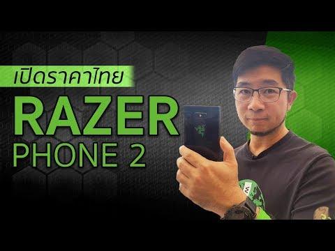 เปิดราคาไทย Razer Phone 2 สุดยอดเกมมิ่งโฟนที่ทุกคนรอคอย | Droidsans - วันที่ 02 Nov 2018