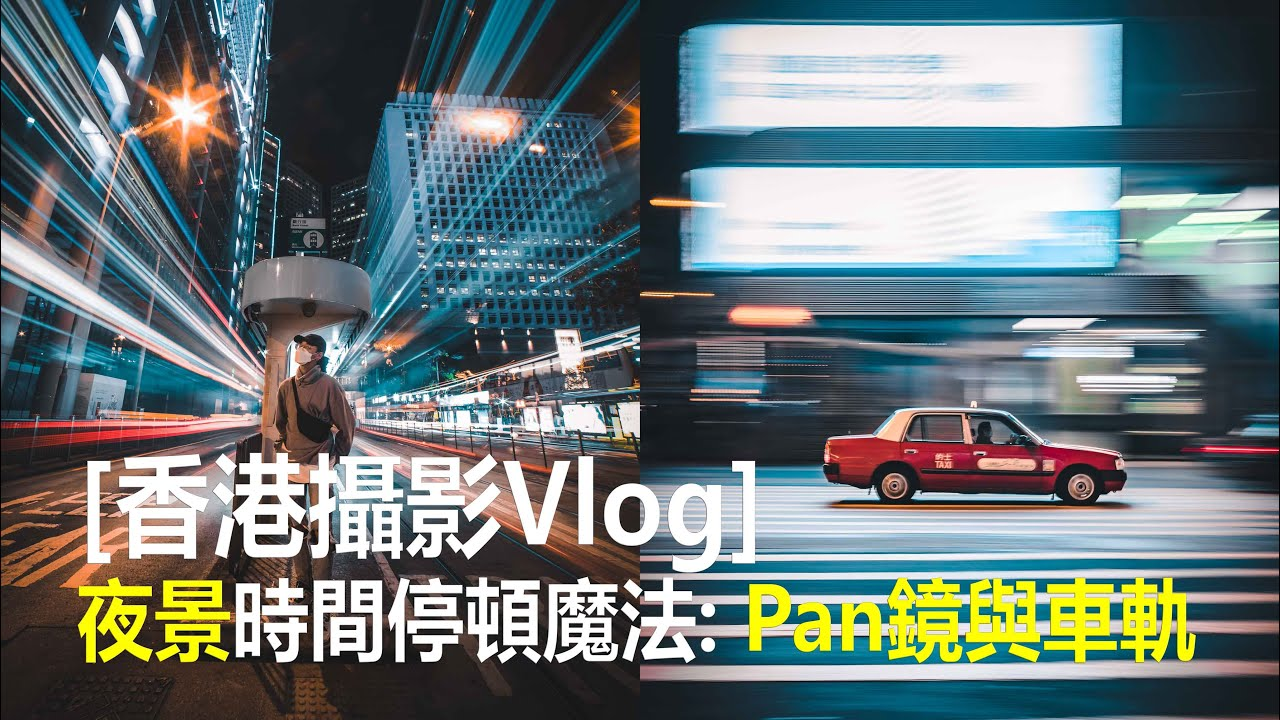 [香港攝影vlog] 夜景時間停頓魔法丨長曝與慢快門實拍車軌與PAN鏡丨@Raw.hk