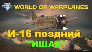 """WORLD of WARPLANES - И-16 поздний или просто """"Ишак"""""""