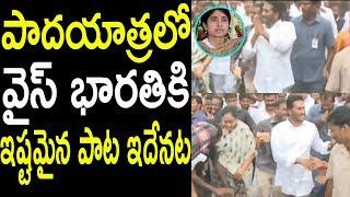 వైస్ భారతికి ఇష్టమైన పాట YS Jagan Padayatra Song Likes Ys Bharathi Favorite Song | Cinema Politics