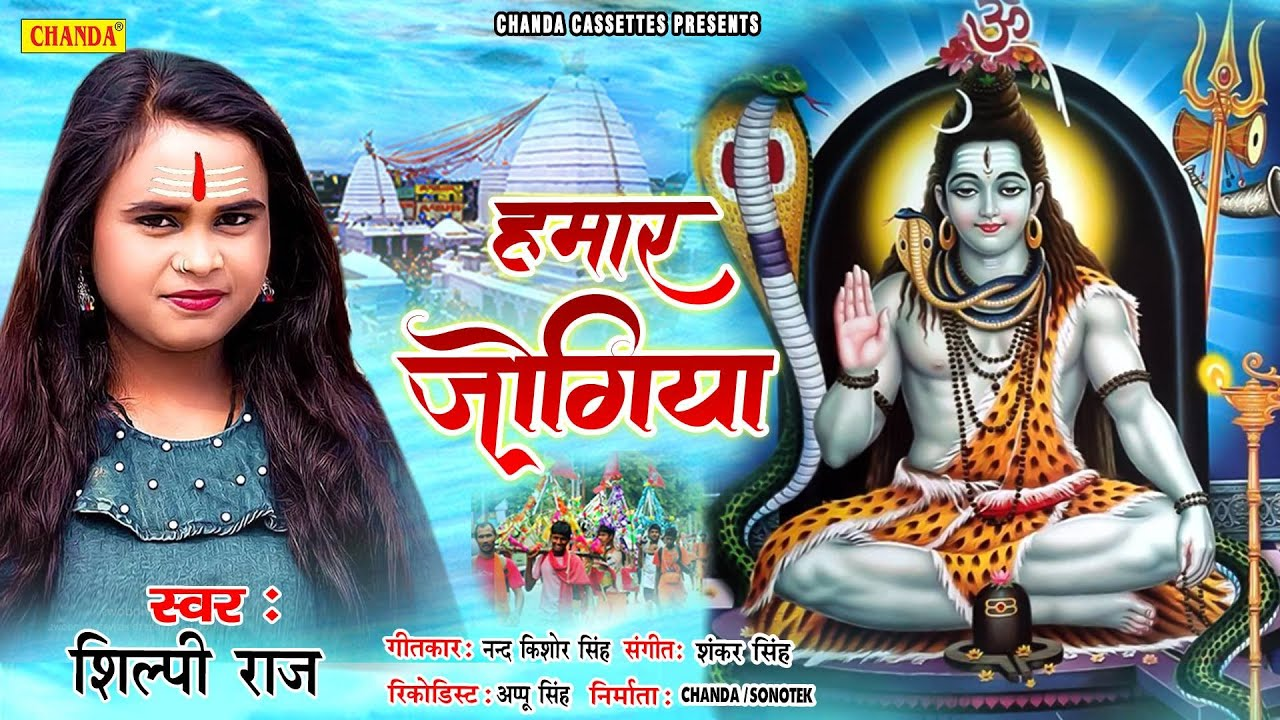 हमार जोगिया   #Shilpi Raj का सबसे सुन्दर बोल बम के गाना   Hamar Jogiya   New BolBam Song 2021