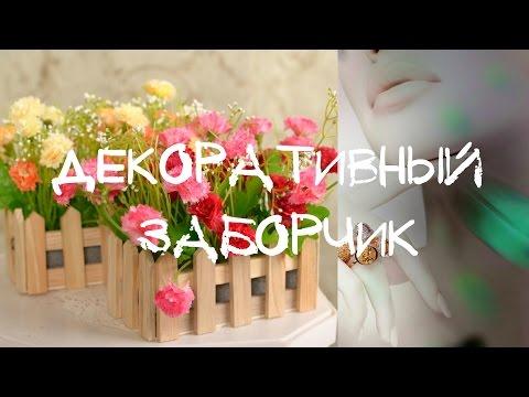 Как украсить комнатные  цветы и растения Декоративный заборчик для цветов