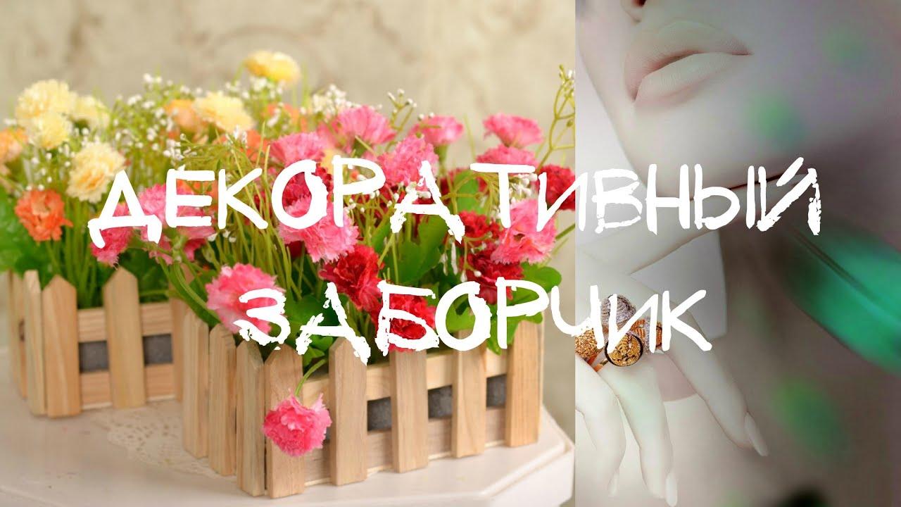 Декоративные украшения для цветов своими руками
