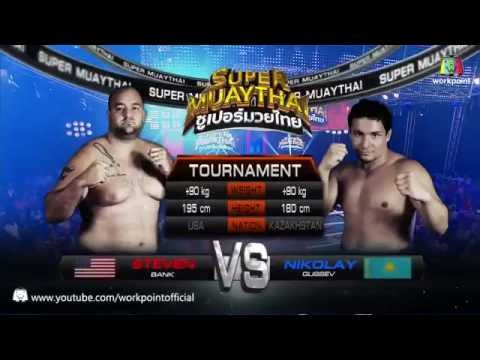Heavyweight Muay Thai Fight Steve Banks Vs Nikolay Gussev -  Super Muay Thai Highlights