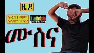 ETHIOPIA: ዜዶ-ሙስና-አዲስ በጣም አስቂኝ ቀልድ- NEW very funny zedo comedy