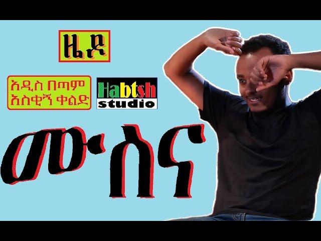 "ETHIOPIA: New Very Funny zedo comedy "" MUSENA"""