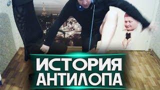 """ИСТОРИЯ ПРО """"АНТИЛОПУ""""!"""