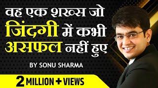 वो एक शक्स जो ज़िंदगी में कभी असफल नहीं हुए ! Sonu Sharma ! For Association Cont : 7678481813