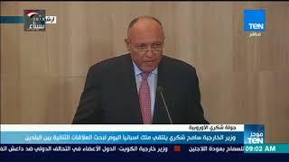 موجز TeN - وزير الخارجية سامح شكرى يلتقى ملك اسبانيا لبحث العلاقات الثنائية بين البلدين