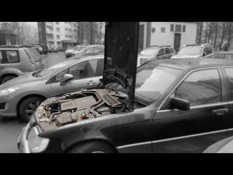 Mercedes-Benz S500 W140 | мелкие проблемы