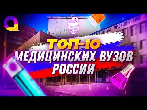 ТОП-10 МЕДИЦИНСКИХ ВУЗов РОССИИ