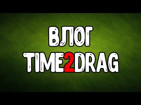 Тачки, тюнинг, Автозвук! Фестиваль Time2Drag. Москва 2019!