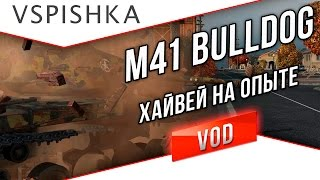 M41 Bulldog - Хайвей на Опыте. VOD по World of Tanks