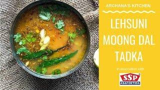 Lehsuni Moong Dal Tadka - Dinner Recipes By Archana's Kitchen