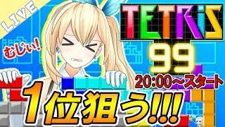 【テトリス99】初見テトリス99で1位を狙う!生放送