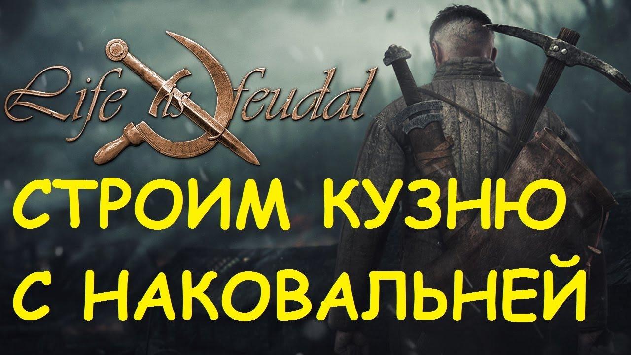 Life is feudal животноводство сюжетно ролевая игра дом цель