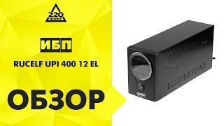 Источник бесперебойного питания RUCELF UPI 400 12 EL(http://www.220-volt.ru/catalog-59714/?ref=yb - Мощность нагрузки, ВА/Вт - 400/300 - Диапазон входного напряжение без перехода на..., 2014-08-04T10:36:28.000Z)