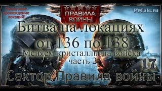 Сектор Правила войны - Битва на локациях с 136 по 138. Меняем кристаллы на войска часть 2.