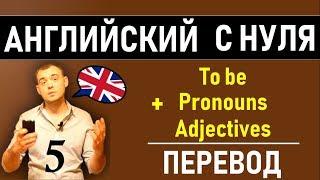 """Урок 5. Перевод предложений по теме """"To Be, Adjectives, Pronouns"""" (Max Heart)"""