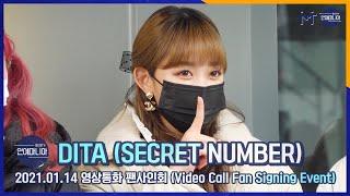 SECRET NUMBER(시크릿넘버) 디타(DITA) Video Call Fan Signing Event […