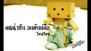 คนน่าฮัก อกหักบ่คือ ไหมไทย