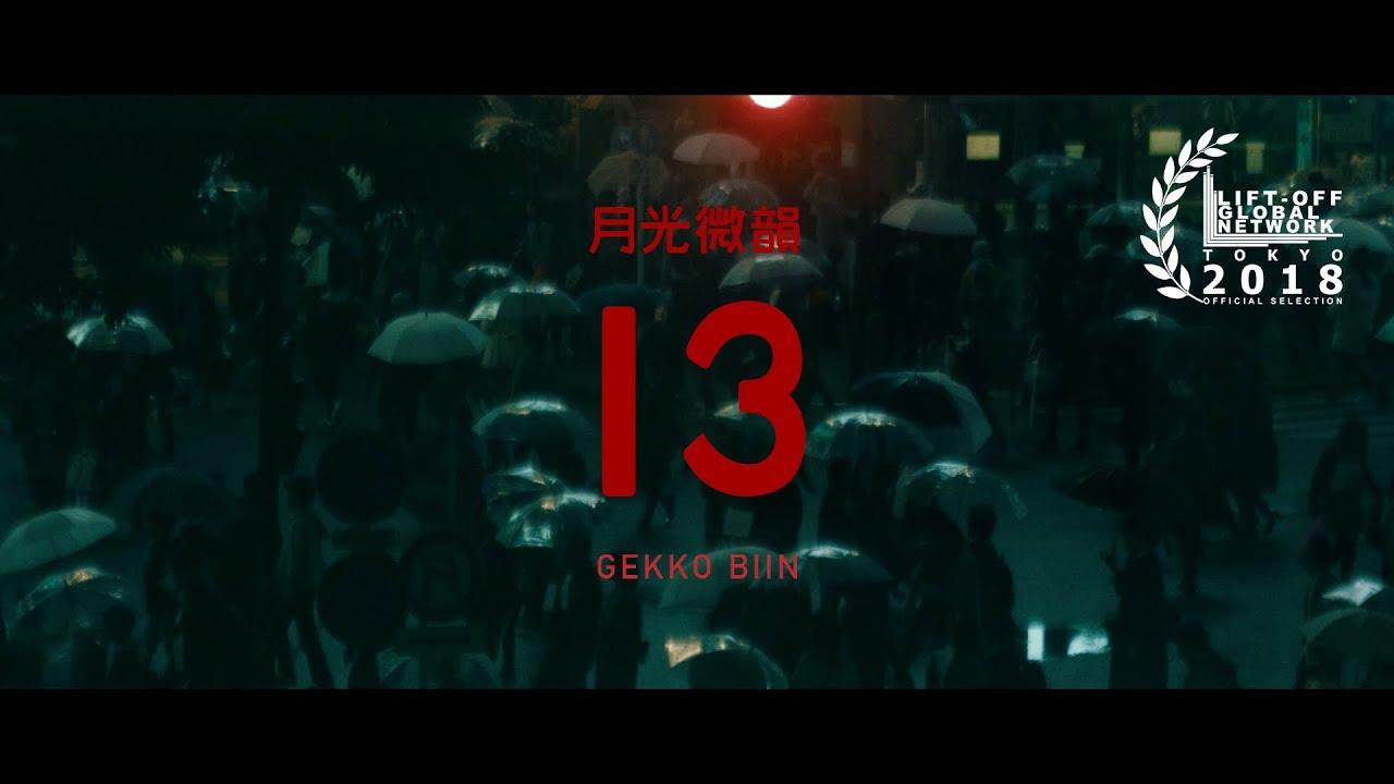 月光微韻13 -Gekko Biin 13- Tokyo Lift-Off film festival 2018 Official Selection