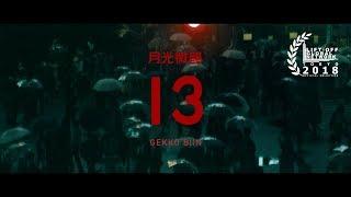 月光微韻13 -Gekko Biin 13-