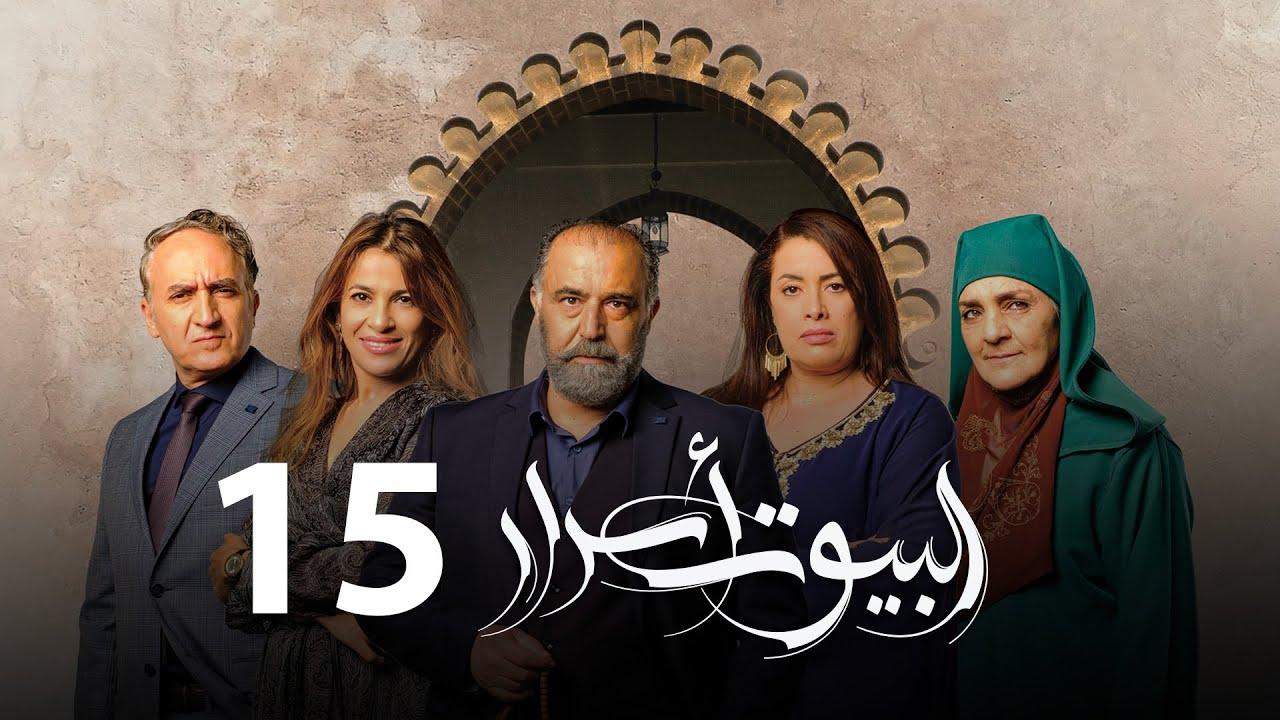 Al Boyout Asrar - Ep 15 - ﺍﻟﺒﻴﻮﺕ ﺃﺳﺮﺍﺭ الحلقة